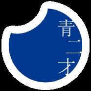 ao-nisai